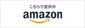 丸上 amazon アマゾン 金具 パーツ ハンドメイド