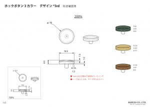 オリジナルボタン オリジナルパーツ 製作 樹脂ボタン ホックボタン 株式会社丸上 BLUEBANANAapartment 図面
