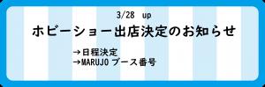ホビーショー2019 HOBBYSHOW2019 出店 MARUJO 東京ビッグサイト