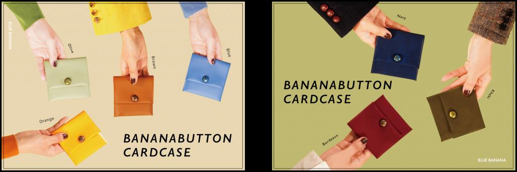 オリジナルボタン オリジナルパーツ 製作 樹脂ボタン ホックボタン 株式会社丸上 BLUEBANANAapartment カードケース