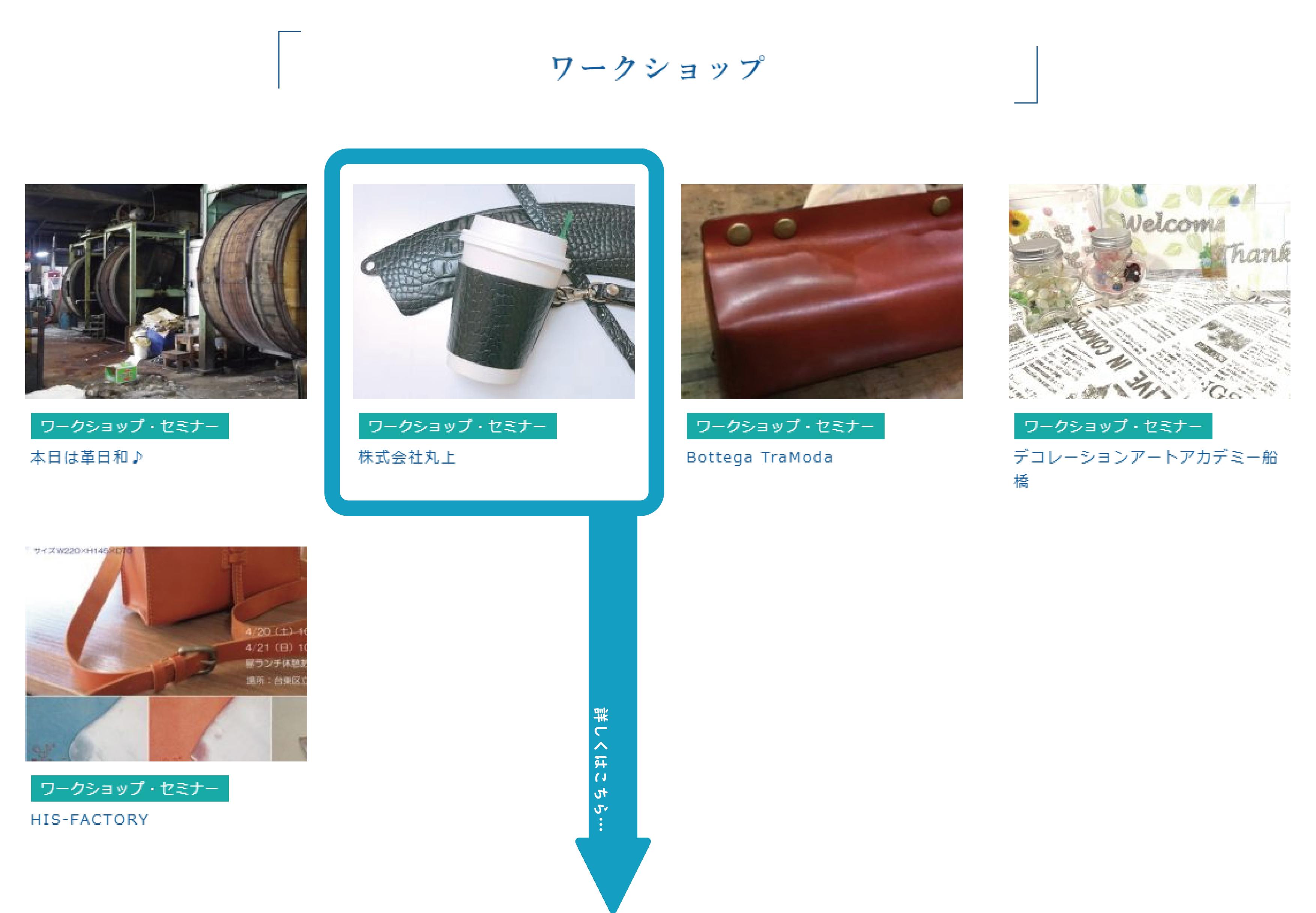 A-ROUND 2019 SPRING エーラウンド ワークショップ カップホルダー 出店情報 株式会社丸上