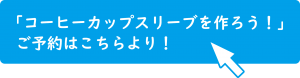 ホビーショー2019 HOBBYSHOW2019 MARUJO 東京ビッグサイト ワークショップ