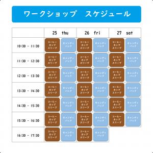 ホビーショー2019 HOBBYSHOW2019 MARUJO 東京ビッグサイト ワークショップ スケジュール