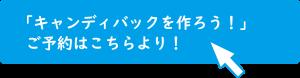 ホビーショー2019 HOBBYSHOW2019 MARUJO 東京ビッグサイト ワークショップ キャンディバッグ