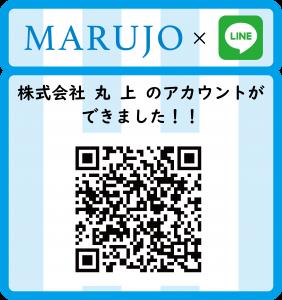 株式会社丸上 MARUJO 公式 LINEアカウント