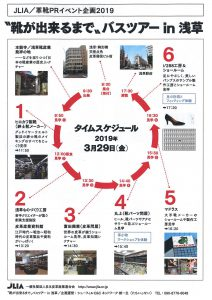 靴ができるまでバスツアー in 浅草 2019 株式会社丸上 marujo