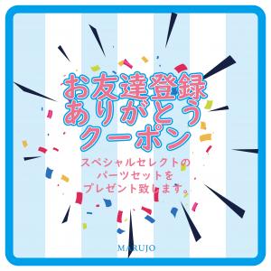 株式会社丸上 MARUJO 公式 LINEアカウント クーポン プレゼント