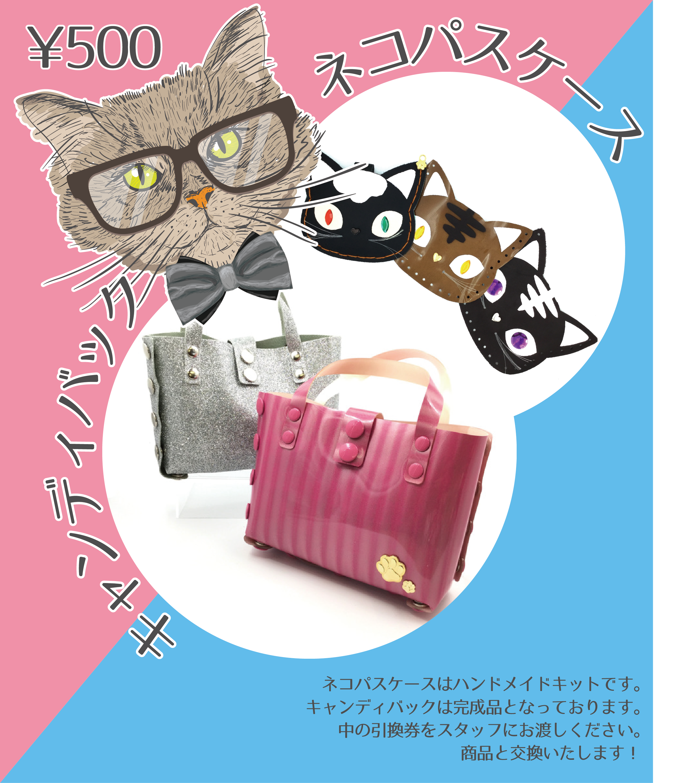 ホビーショー2019 東京ビッグサイト 丸上ブース ネコパスケース キャンディバッグ ガチャガチャ