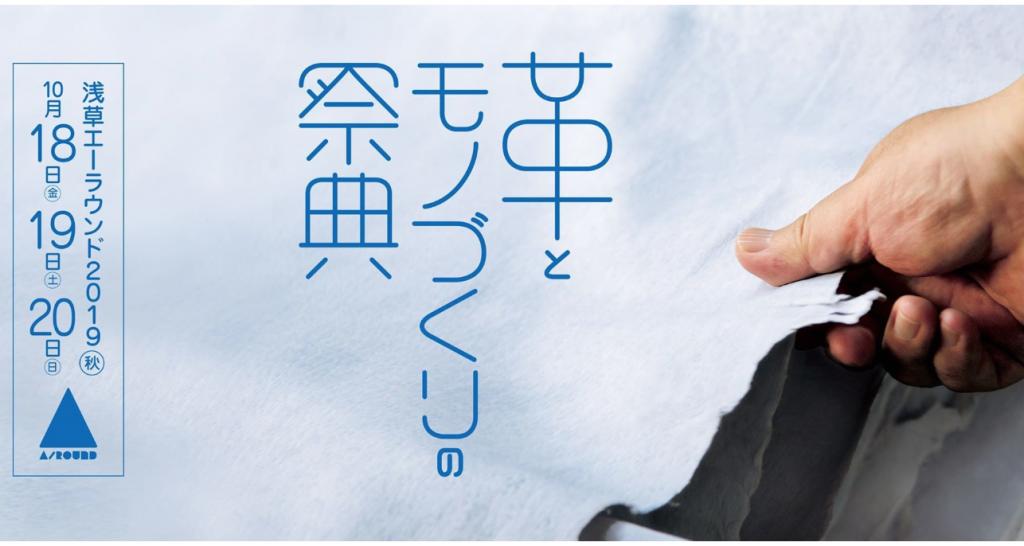浅草エーラウンド2019 革とモノづくりの祭典 イベント 株式会社丸上 marujo