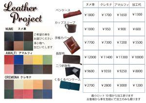 東京 都内 浅草 丸上 革製品 レザーアイテム オーダー セミオーダー 製作 国産 日本製 おすすめ 料金表 費用