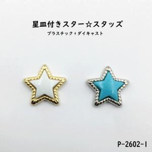 星皿付きスタースタッズ(web)shop