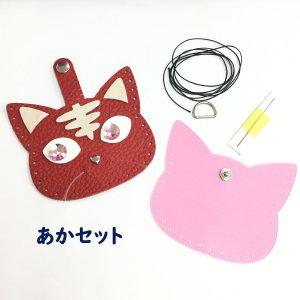 ネコちゃん赤セット