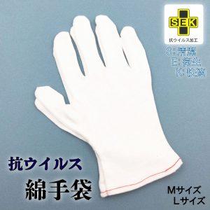 抗ウイルス手袋