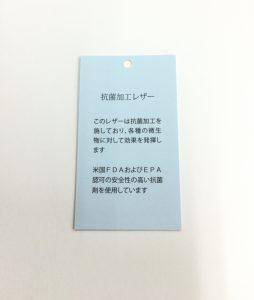 浅草 丸上 抗菌革 日本製 国産 LWG認証 ウイルス コロナ