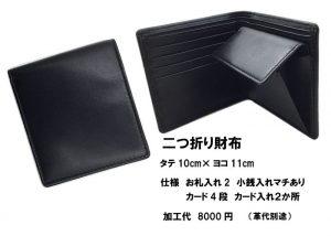 東京 都内 浅草 丸上 革製品 レザーアイテム オーダー セミオーダー 製作 国産 日本製 おすすめ 二つ折り財布 折り畳み財布 料金