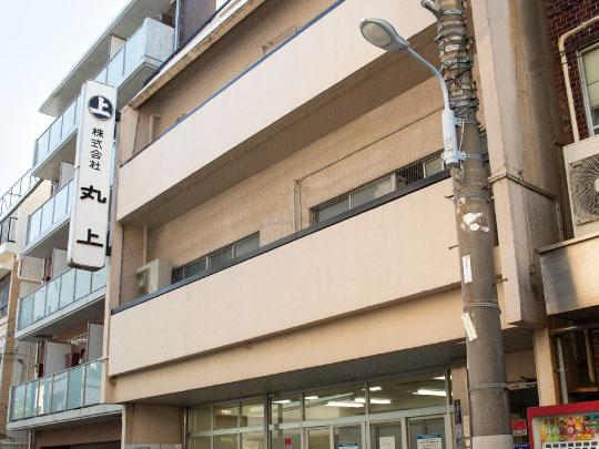 浅草本社の丸上ビル